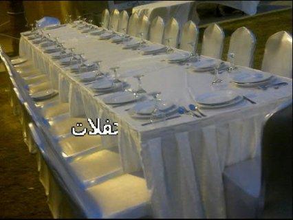 تاجير مستلزمات للحفلات وللمناسبات الرياض 0533379145،,،
