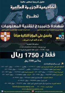 عروض وخصومات مميزة بأكاديمية الجزيرة صيف 2013