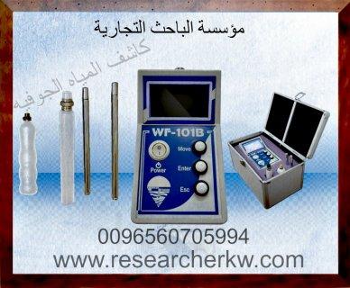 كاشفات المياه الجوفية 0096560705994
