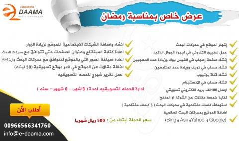 افضل شركة تسويق الكتروني في السعودية