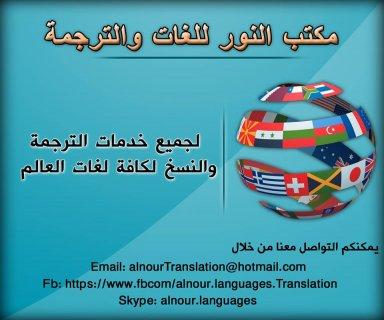 خصومات خاصة بمناسبة حلول شهر رمضان المبارك مكتب النور للترجمة