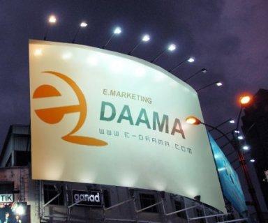 شركة داما السعودية لخدمات التسويق الالكتروني وتصميم المواقع