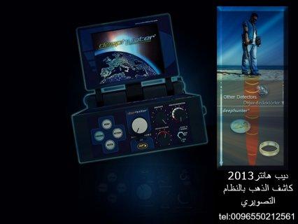 جهاز كشف الذهب waterdetectors.ucoz.com