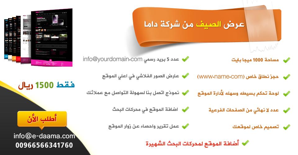 شركة تصميم مواقع | شركة داما شركة تصميم مواقع