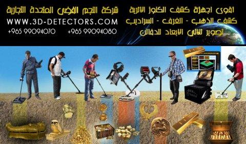 السعوديه اجهزة كشف الذهب والكنوز تحت الارض شركه النجم الفضي 2013