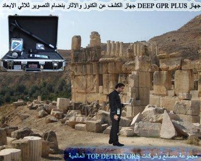 جهاز Deep Gpr Plus بنظام التصوير ثلاثي الابعاء مرئي لكشف الاثار