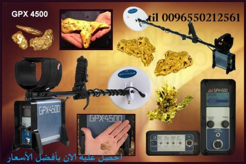 اجهزة كشف الذهب الخام 0096550212561