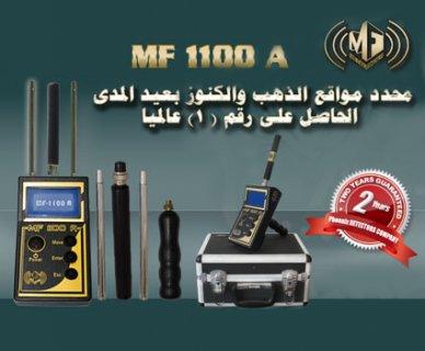 للبيع جهاز كشف الذهب والمعادن 0096550212561