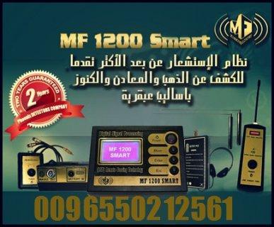 افضل جهاز كشف الذهب والمعادن MF 1200 SMART