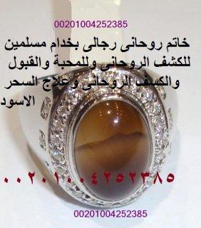 خاتم روحانى  حريمى ورجالى بخدام مسلمين للمحبة والطاعة و لكل الاغ
