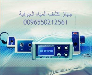 احدث جهاز لكشف المياه الجوفية يحدد نوع المياه 0096550212561