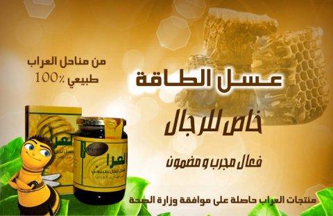 عسل الطاقة الطبيعي