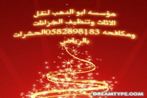 مؤسسه ابو الدهب لتنظيف الخزانات بالرياض 0582898183