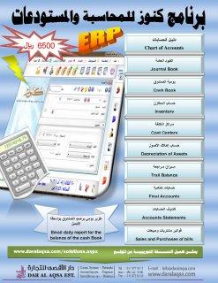 برنامج كنوز للمحاسبة والمستودعات