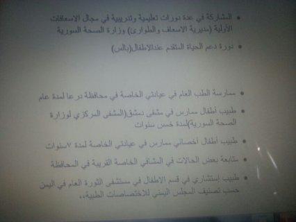 اخصائي اطفال يمني مقيم في المملكة يرغب للعمل ونقل الكفالة