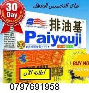 شاي بايوجي الامريكي للتخسيس 00962797423540