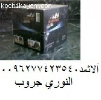 الاثمد هير بلص 00962786722984