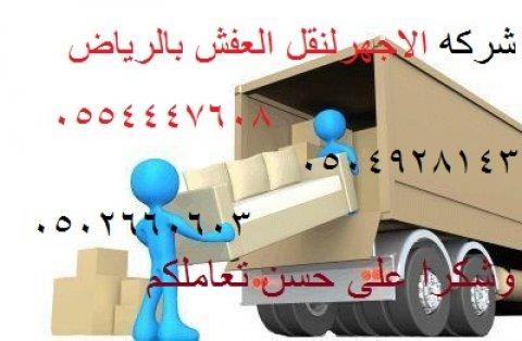 شركة نقل عفش بالرياض 0502660603