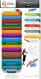 اشهار المواقع |  شركة اشهار مواقع | عرض اشهار مواقع
