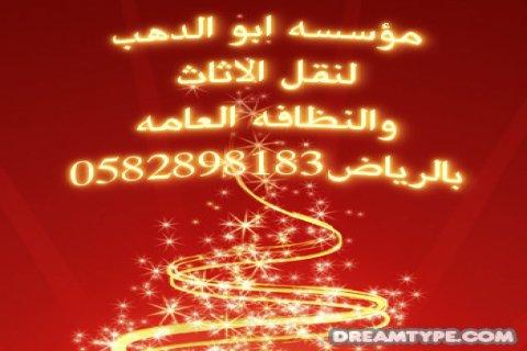 مؤسسه ابو الدهب لنقل الاثاث بالرياض0582898183 ونظافه منازل