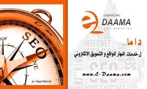 شركة اشهار المواقع السعودية | اشهار المواقع | داما