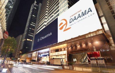 اشهار المواقع | شركة تسويق الكتروني | داما