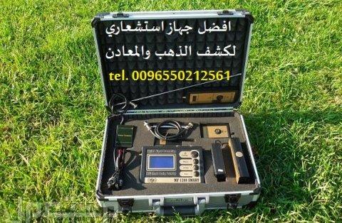 جهاز كشف الذهب والمعادن 0096550212561