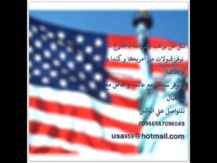 توفير قبول من امريكا و بريطانيا و كندا مجاني