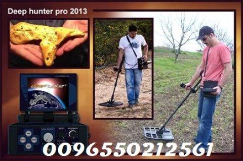 للبيع اجهزة كشف الذهب والكنوز والمياه الجوفية 0096550212561