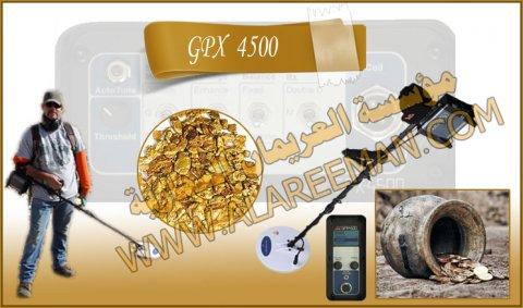"""جهاز \"""" GPX 4500 \"""" المتخصص بالكشف عن الذهب والمعادن"""