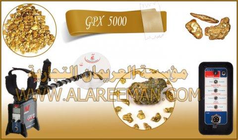 """جهاز \""""GPX 5000\"""" لكشف الذهب والمعادن والكنوز"""