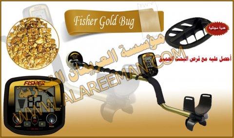 Fisher Gold Bug كاشف الذهب والمعادن والدفائن