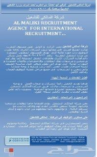 توفير يد عاملة مغربية كفوءة في تخصصات و مهن عدة