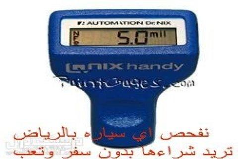 هل تريد شراء او بيع او فحص سيارتك من الرياض بس مو عارف كيف ووين
