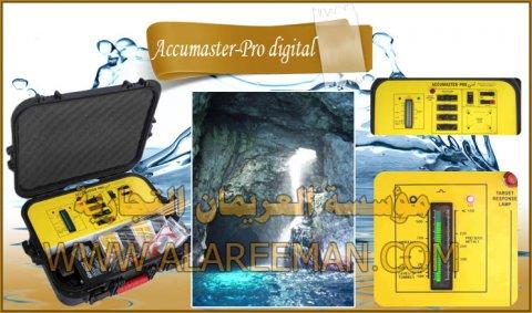 جهاز ACCUMASTER المتخصص بالكشف عن المياه الجوفية وبنتائج مضمونة