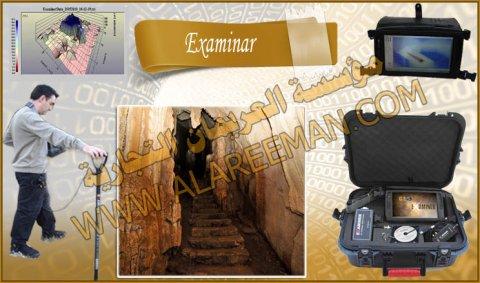 احدث جهاز تصويري جيو اكسامينير لكشف الذهب والمعادن