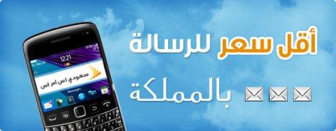 رسائل الجوال بتقنية حديثة من سعودي اس ام اس