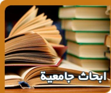 إعداد الأبحاث الجامعيـة والترجمة والتلخيص بجودة عالية