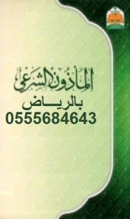 مأذون شرعي في الرياض أبو عبدالله  0555684643