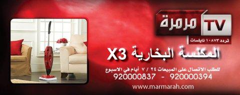 المكنسه البخاريه X3