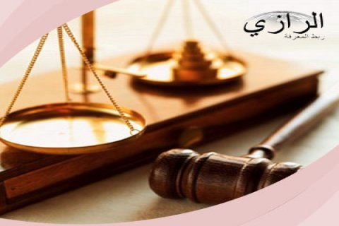 مطلوب مستشارين قانونيين - الرازى للاستشارات