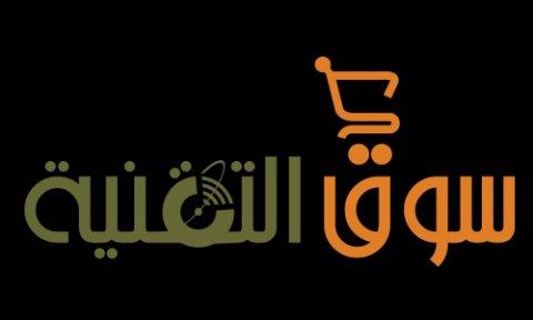 متجر سوق التقنيه الالكتروني لتلبية احتياجات المستهلك