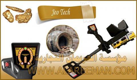 جهاز جيو تك بالنظام الكهرومغناطيسي لكشف الذهب والمعادن