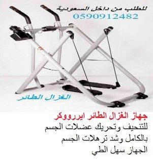 جهاز المشي الهوائي للتنحيف خاصة لكبار السن (عدم ثني الركبة)