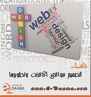 شركة داما شركة تصميم مواقع   تصميم مواقع