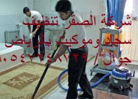 شركة غسيل مجالس بالرياض _ 0547248729 _ شركة تنظيف سجاد بالرياض