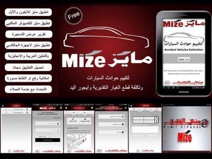 تطبيق مايز للجوال والاجهزه المكتبيه لتقييم قطع غيار السيارات