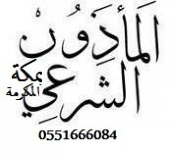 مأذون شرعي في مكة أبو أحمد جوال: 0551666084