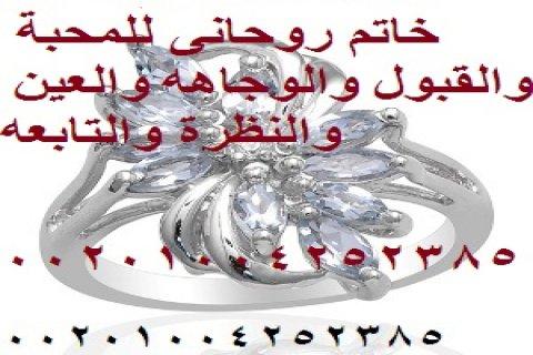 أقوى شيخ روحانى لعمل ألجلب والمحبة والتهييج  للحبيب والعريس 0020
