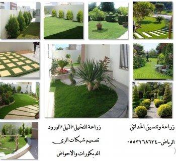 متخصصون فى زراعة وتصميم الحدائق-الرياض